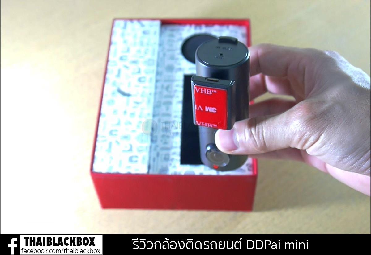 ฐานยึดกระจกด้วยกาว 3M และช่องจ่ายไฟเข้าที่ตัวฐานเช่นเดียวกัน ใช้เป็น Micro USB