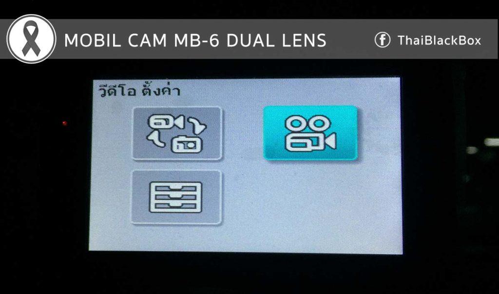 เมนูการใช้งานกล้องติดรถยนต์ MB6